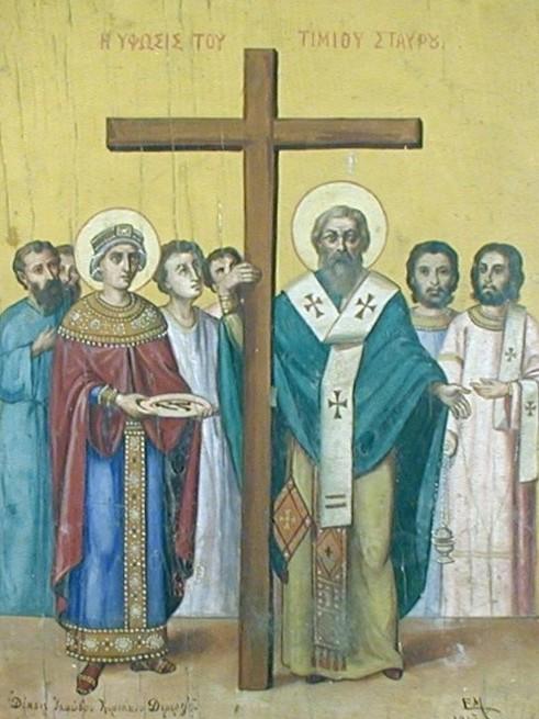 Η Ύψωσις του Τιμίου Σταυρού ! 14 Σεπτεμβρίου ε.ε.