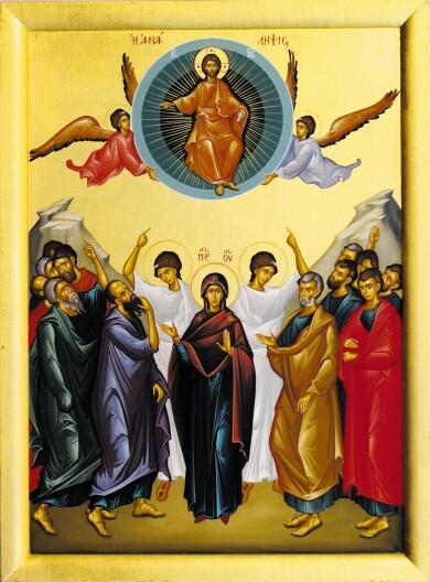 Η Ένδοξος Ανάληψις του Κυρίου ημών Ιησού Χριστού.