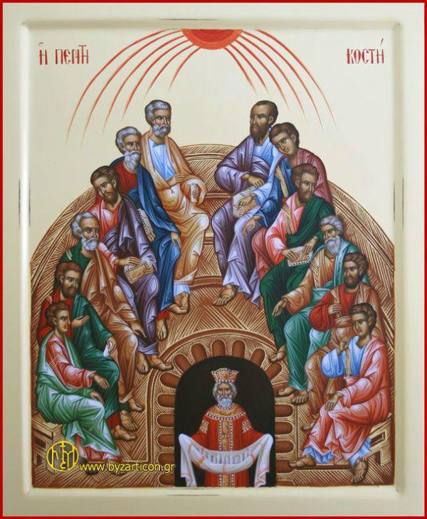 Η Εκκλησία μια διαρκής Πεντηκοστή.