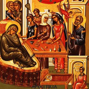Η Γέννησις της Θεοτόκου κατά τους Αγίους Πατέρες. 8 Σεπτεμβρίου.