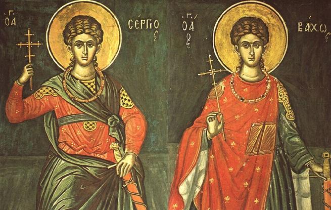 Οι Άγιοι Σέργιος και Βάκχος εορτάζουν στις 7 Οκτωβρίου.