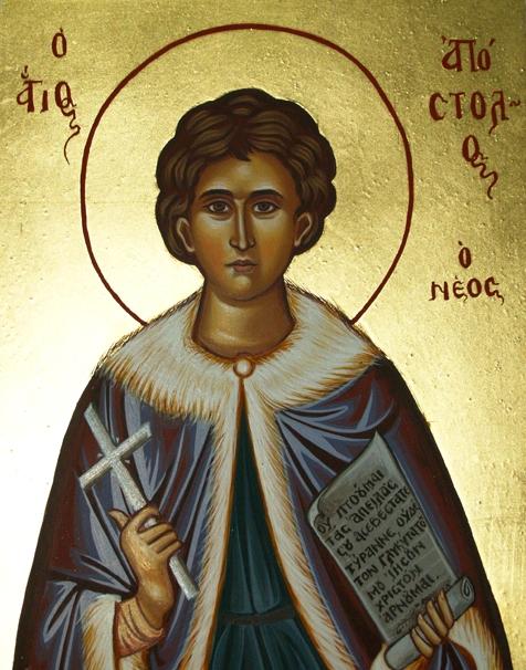 Ο Άγιος Απόστολος ο Νέος εορτάζει στις 16 Αυγούστου ε.ε.