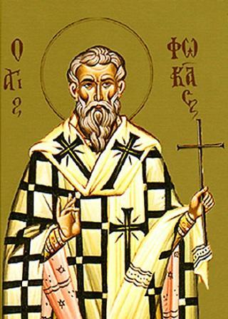 Ανακομιδή Ιερών Λειψάνων του Αγίου Φωκά του Νέου από τη Σινώπη. 23 Ιουλίου ε.ε..