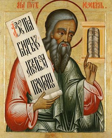 Ο Προφήτης Ιεζεκιήλ εορτάζει 23 Ιουλίου ε.ε.