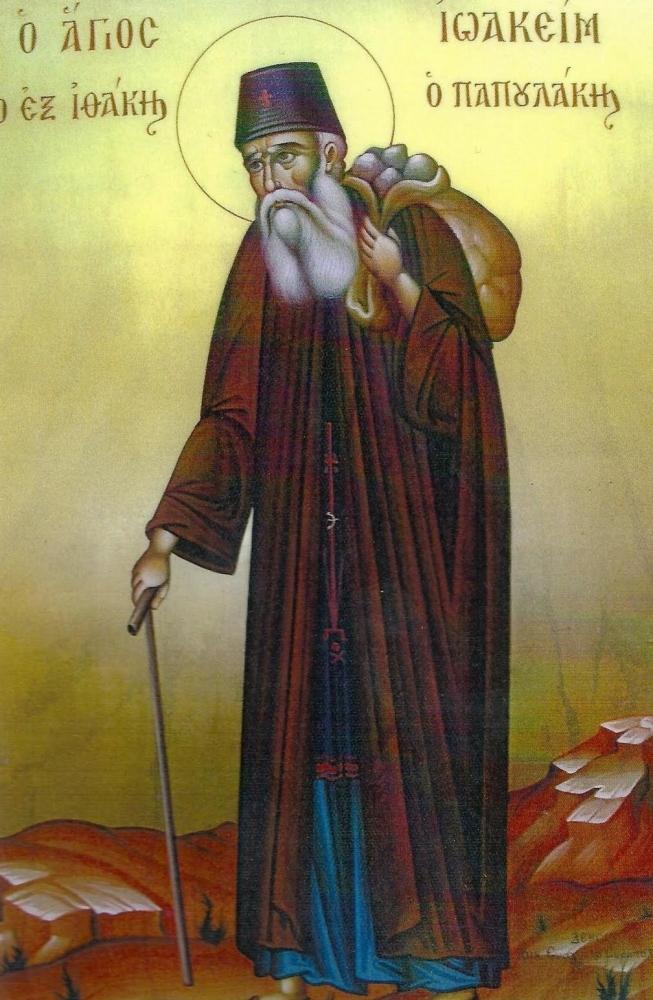 O Όσιος Ιωακείμ ο Βατοπαιδινός ο Παπουλάκης εξ Ιθάκης εορτάζει στις 2 Μαρτίου.