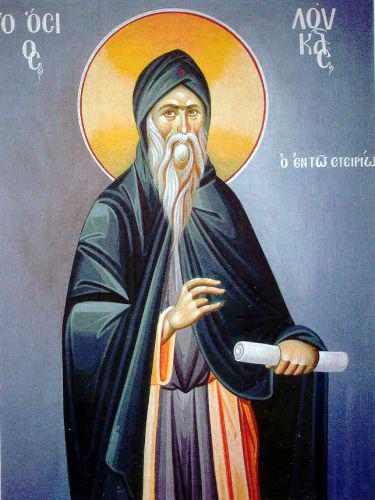 Όσιος Λουκάς ο εν Στειρίω (Λεβαδείας) εορτάζει στις 7 Φεβρουαρίου.