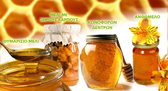 Μέλι και κανέλα.