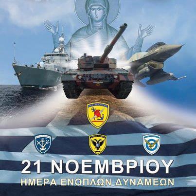 Προσευχές Ενόπλων Δυνάμεων.