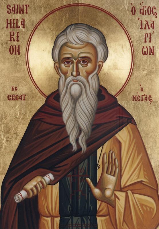 Ο Όσιος Ιλαρίων ο Μέγας εορτάζει στις 21 Οκτωβρίου.