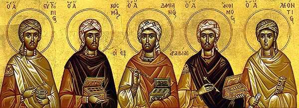 Αποτέλεσμα εικόνας για Οι Άγιοι Κοσμάς, Δαμιανός, Λεόντιος, Άνθιμος και Ευπρέπιος οι Ανάργυροι (εξ Αραβίας)