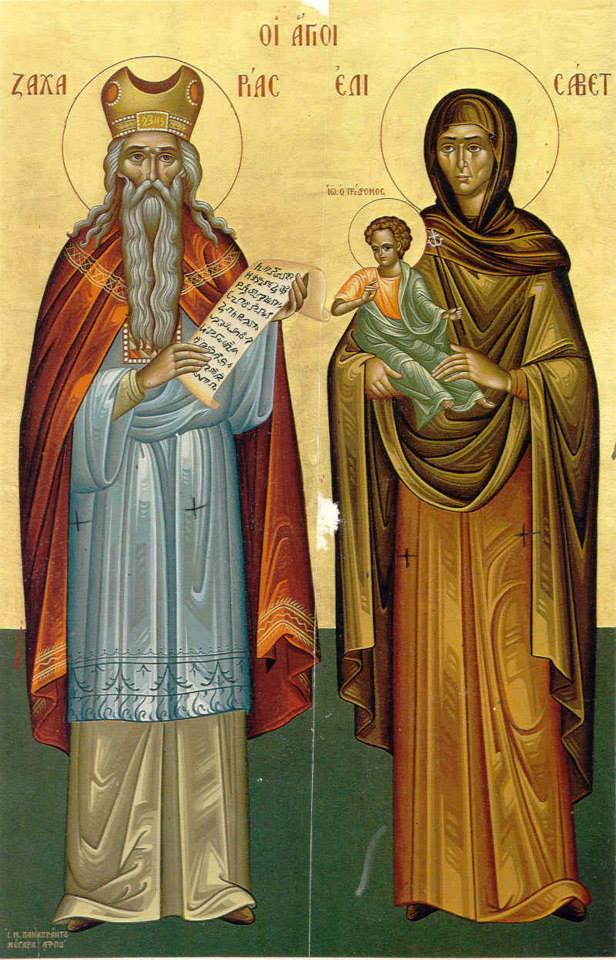Ο Προφήτης Ζαχαρίας και η σύζυγος του Ελισάβετ εορτάζουν στις 5 Σεπτεμβρίου ε.ε.