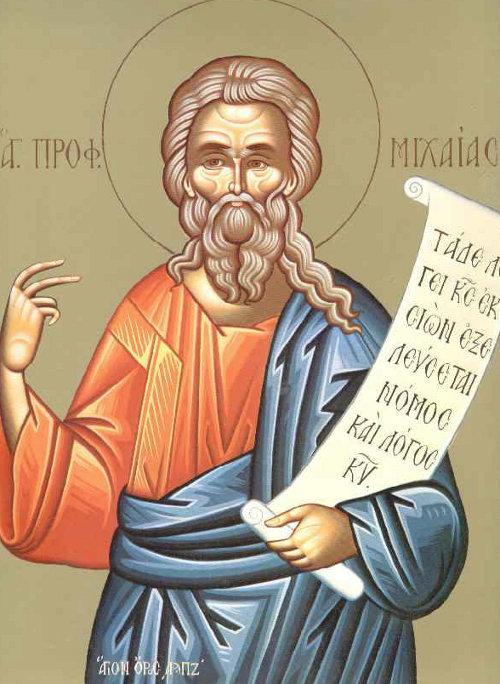Ο Προφήτης Μιχαίας εορτάζει στις 14 Αυγούστου ε.ε.