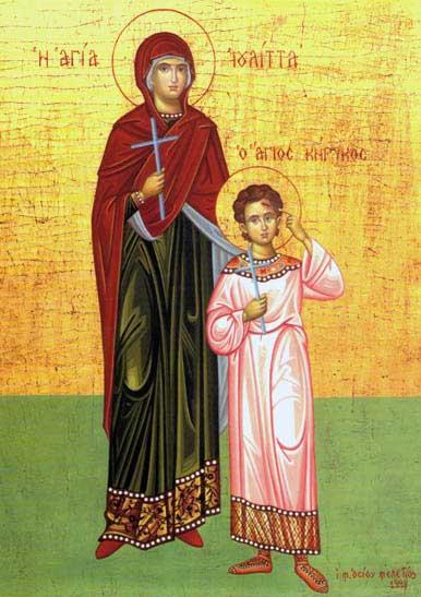 Οι Άγιοι Κήρυκος και Ιουλίττα η μητέρα του εορτάζουν στις 15 Ιουλίου.