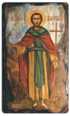 Ο Όσιος Βάρβαρος τιμάται στις 15 Μαΐου.