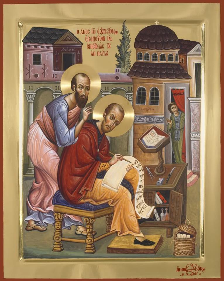 Άγιος Ιωάννης ο Χρυσόστομος. 13 Νοεμβρίου.