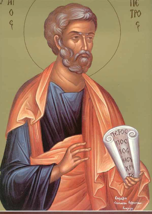 Πήγε ο Απόστολος Πέτρος στη Ρώμη; 29 Ιουνίου ε.ε.