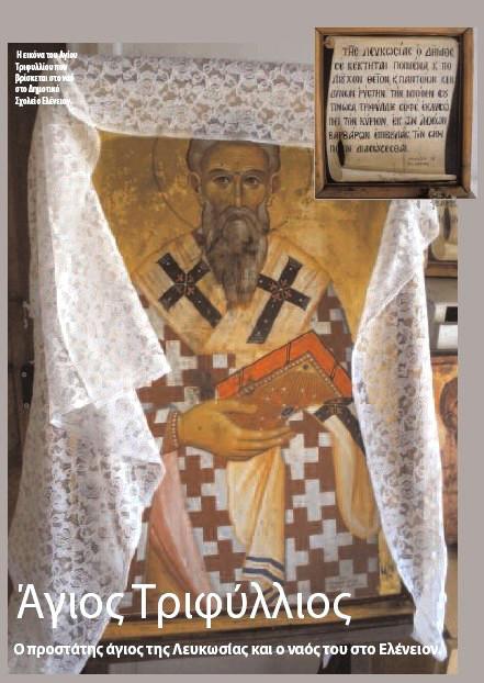 Άγιος Τριφύλλιος. Ο προστάτης Άγιος της Λευκωσίας και ο ναός του στο Ελένειον. 12 Ιουνίου ε.ε.