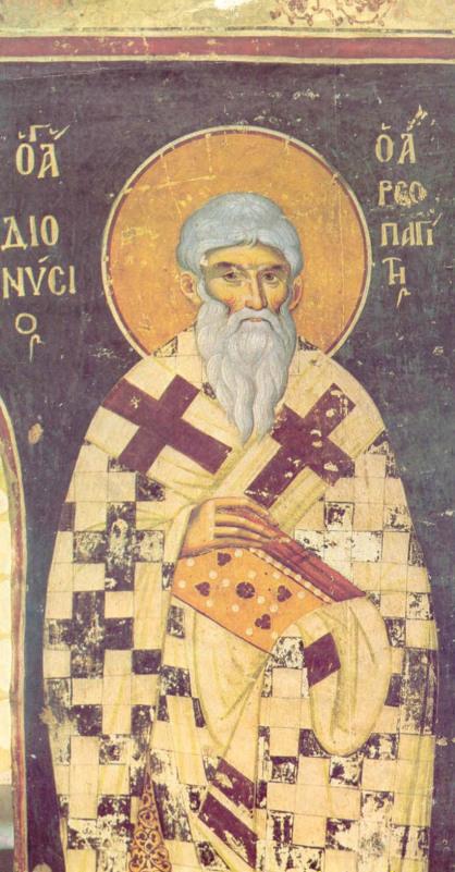 Άγιος Διονύσιος ο Αρεοπαγίτης -Ο άγιος των δικαστικών και των δικηγόρων