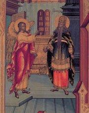 Η Σύλληψη του Αγίου Ιωάννη του Προδρόμου 23 Σεπτεμβρίου ε.ε.