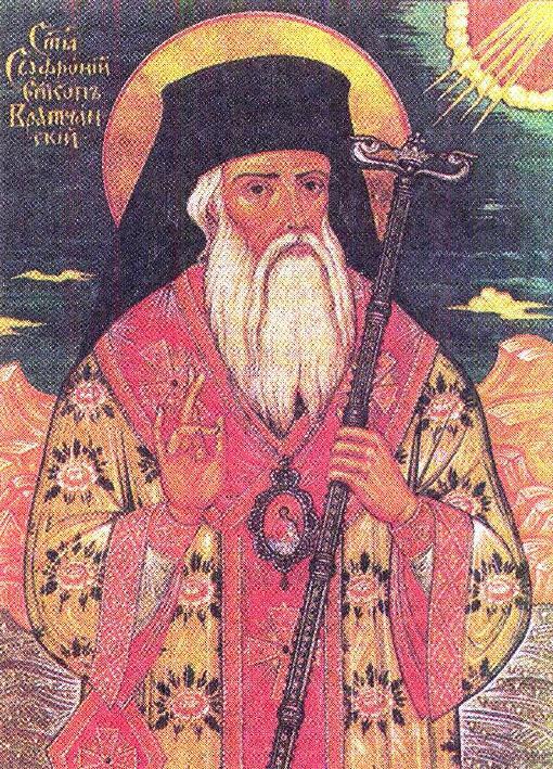 Μνήμη του οσίου πατρός ημών Σωφρονίου επισκόπου Βράτσης της Βουλγαρίας