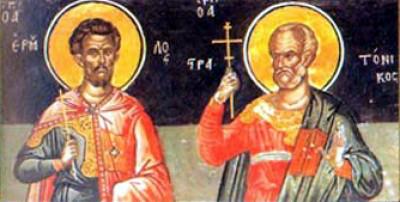 Άγιοι Έρμυλος και Στρατόνικος. 13 Ιανουαρίου ε.ε.