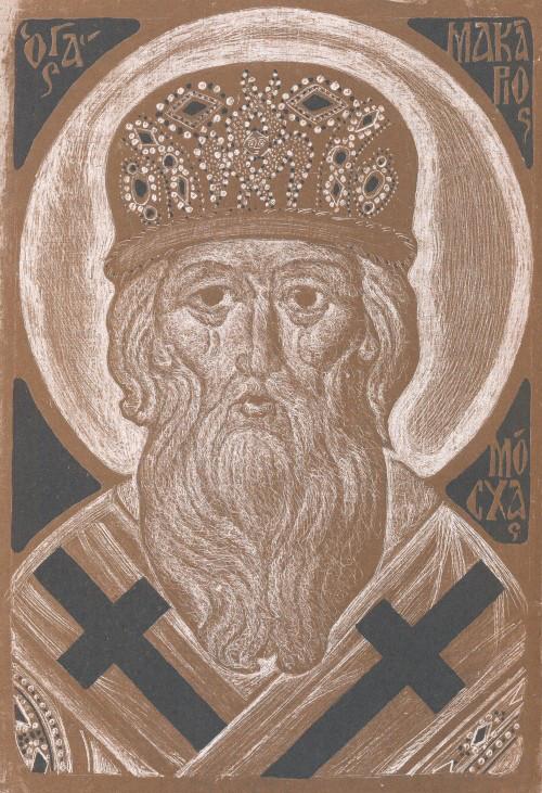 Άγιος Μακάριος, Mητροπολίτης Μόσχας. 30 Δεκεμβρίου.