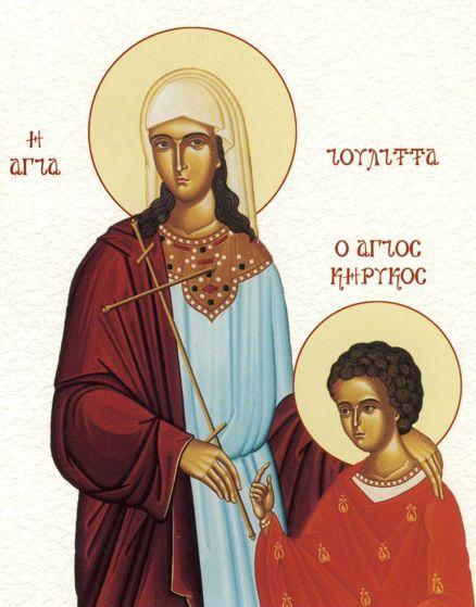 Άγιος Κήρυκος και η Μητέρα αυτού Ιουλίττα, 15 Ιουλίου ε.ε.
