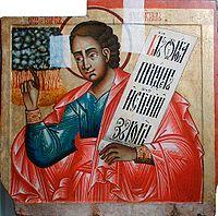 Ο Προφήτης Αββακούμ