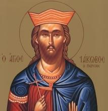 Του Αγίου Ιακώβου του Πέρσου !