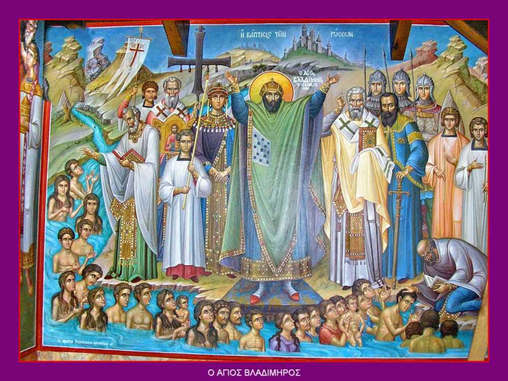 Άγιος Βλαδίμηρος ο Ισαπόστολος βασιλιάς των Ρώσων. 15 Ιουλίου ε.ε.