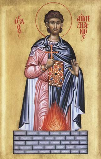 Άγιος Μάρτυρας Αιμιλιανός. 18 Ιουλίου ε.ε.