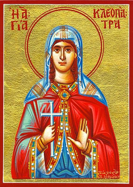 Η Οσία Κλεοπάτρα εορτάζει μαζί με τον Άγιο Ούαρο στις 19 Οκτωβρίου.