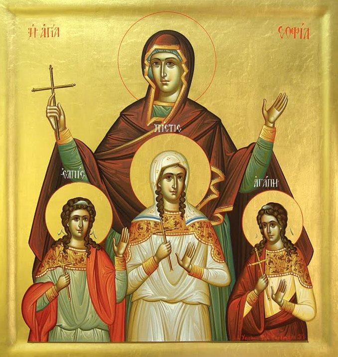 Η Αγία Σοφία και οι Θυγατέρες της Πίστις, Ελπίς και Αγάπης. 17 Σεπτεμβρίου ε.ε.