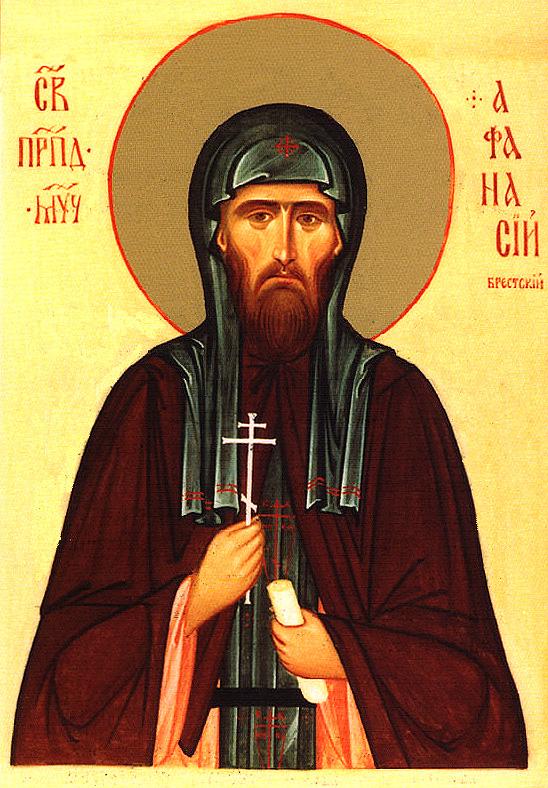 Όσιος Αθανάσιος ηγούμενος Μονής Μπρέστ. 20 Ιουλίου & 5 Σεπτεμβρίου ε.ε.