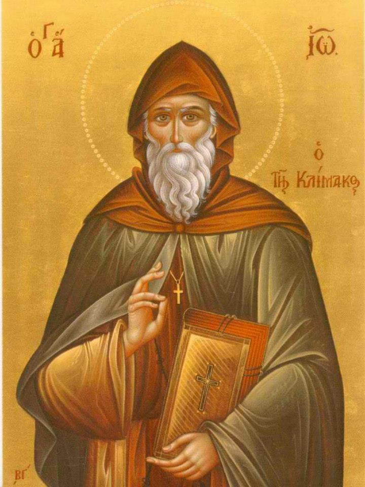 Περί κενοδοξίας – Αγίου Ιωάννου της Κλίμακος.