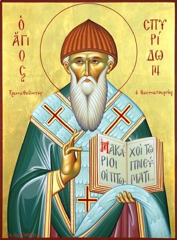 Ανάμνηση Θαύματος Αγίου Σπυρίδωνα. 11 Αυγούστου ε.ε.