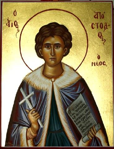 Άγιος Απόστολος ο Νέος. 16 Αυγούστου ε.ε.