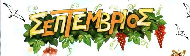 Σεπτέμβριος. Καλό Μήνα & Καλή Εκκλησιαστική Χρονιά.