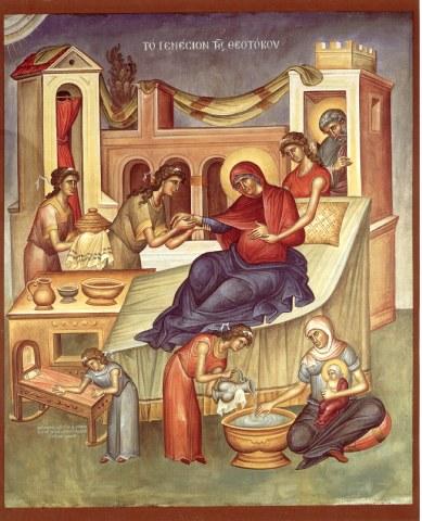 Γέννηση της Υπεραγίας Θεοτόκου. 8 Σεπτεμβρίου ε.ε.