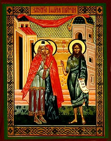 Άγιος Ιωάννης Πρόδρομος και Βαπτιστής (Σύλληψη). 23 Σεπτεμβρίου ε.ε.