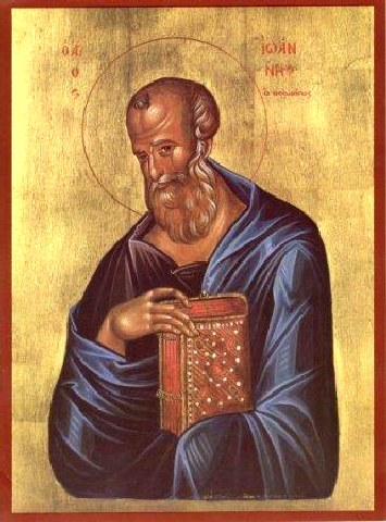 Άγιος Ιωάννης ο Θεολόγος (Μετάσταση). 26 Σεπτεμβρίου ε.ε.