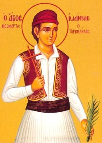 Άγιος Ιωάννης ο Τουρκολέκας. 16 Οκτωβρίου ε.ε.