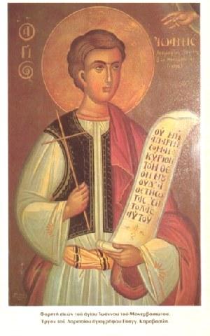 Άγιος Ιωάννης ο Νεομάρτυρας από τη Μονεμβασιά. 21 Οκτωβρίου ε.ε.