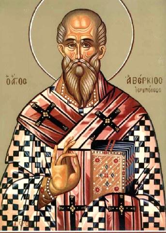 Όσιος Αβέρκιος ο Ισαπόστολος και θαυματουργός επίσκοπος Ιεράπολης. 22 Οκτωβρίου ε.ε.