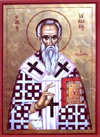 Άγιος Ιάκωβος ο Απόστολος και Αδελφόθεος πρώτος επίσκοπος Ιεροσολύμων. 23 Οκτωβρίου ε.ε.
