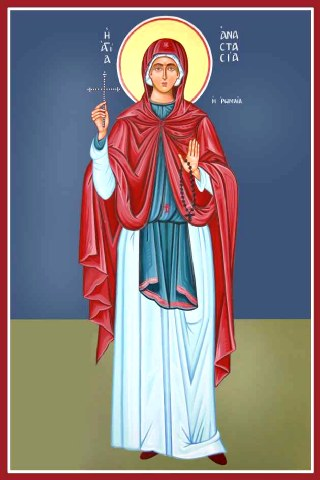 Αγία Αναστασία η Ρωμαία, η Οσιομάρτυς. 29 Οκτωβρίου ε.ε.