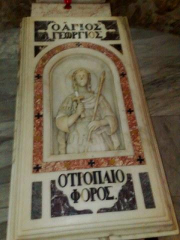 Ανακομιδή των Ιερών Λειψάνων του Αγίου Γεωργίου του Μεγαλομάρτυρα. 3 Νοεμβρίου ε.ε.