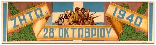 Παιδιά της Ελλάδος παιδιά. 28η Οκτωβρίου. Σοφία Βέμπο. Αφιέρωμα. (Ακούστε και Δείτε το)