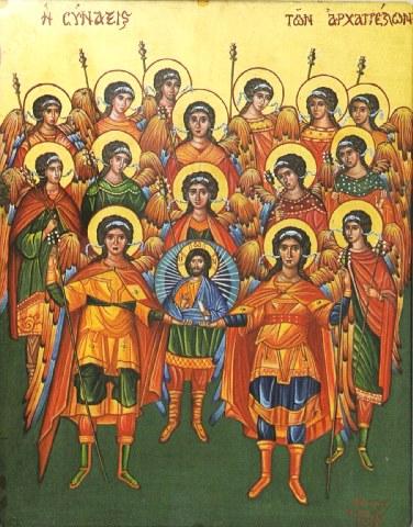 Σύναξις των Αρχαγγέλων Μιχαήλ και Γαβριήλ και των λοιπών Ασωμάτων και Ουράνιων Αγγελικών Ταγμάτων. 8 Νοεμβρίου ε.ε.