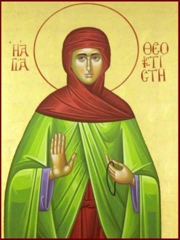 Οσία Θεοκτίστη η Λέσβια. 9 Νοεμβρίου ε.ε.